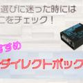 おすすめDI(ダイレクトボックス)