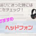 おすすめヘッドフォン